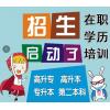 上海宝山铁力路自考本科学历无门槛报考