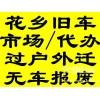 北京车辆本市过户外迁提档无车落户详解流程