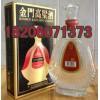 昆明市台湾金门高粱酒