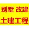 北京朝阳别墅二层加建别墅混凝土浇筑阁楼