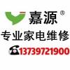 天津海尔冰箱空调洗衣机热水器电视空调拆装机全国维修售后电话