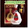 新乡市台湾金门高粱酒