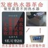 克迅发廊专用节能热水器,省电神器