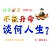 济南心理咨询专家顔廷利先生谈中国心理咨询机构之现状