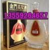 合肥市台湾金门高粱酒