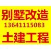 北京格拉斯小镇别墅改造地下室扩建别墅增建阳台