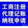 晋江代理记账报税代办营业执照找金太阳