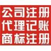 晋江公司注册 企业网站定制等一条龙服务