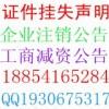 济宁企业注销公告登报 证件丢失声明登报电话