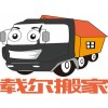 中国专业搬家旗舰连锁、精品搬家服务商