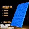 重庆塑料防潮板 塑料垫板仓板网格隔板 塑料卡板厂家直销