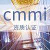 CMMI资质认证补贴发放