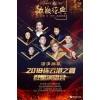 2018年7月7日连云港之夏群星演唱会门票低价出售