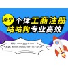 个体工商注册 找南宁咕咕狗