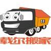 上海载尔精品搬家