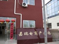 嘉瑞电商产业园  物业直租 公司注册 地址迁移