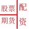 重庆股票 期货 配资
