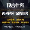 北京顶言律所|有限公司最低资金越多越好吗