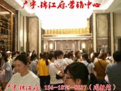 新昌广宇锦江府【官方网站】