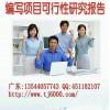 佛山市珠海市揭阳市专业代写房地产项目立项申请报告