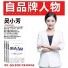 媒体贺芳大集团微商企业家专著吴小芳著作《谈话的力量》书号下发
