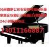 通州梨园搬家公司13261854568钢琴搬运