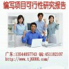 广东省惠州市梅州市中山市专业代写项目融资可行性研究报告