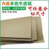 铜陵本色牛皮纸 包装牛皮纸 打版牛皮纸 手提袋牛皮纸