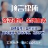 北京拆迁律师 违法强拆追究刑事责任