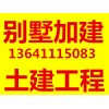 北京东城区别墅扩建施工别墅土建改造施工