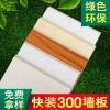浙江丽水欧堡竹木纤维300密拼型覆膜墙裙板