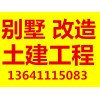 北京别墅改造别墅土建工程施工