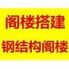 北京彩钢板厂家,彩钢房制作,钢结构阁楼北京阁楼搭建