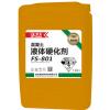 FZ-901超强渗透型液体硬化剂(铂晶3号)