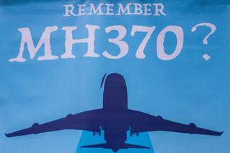 mh370最新消息 马航370到底去哪里了