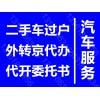 北京车过户外迁代办车辆提档外转京