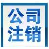 重庆市区企业注销(微企、小规模、一般纳税人企业)