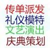 北京礼仪模特公司