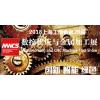 2018国际工业博览会
