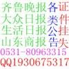 菏泽省级以上报纸登企业注销公告 遗失声明登报