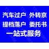 北京二手车过户提档代办