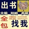 写论文的模板//中国教育报//投稿周期