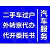 北京二手车过户外迁