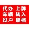 北京二手车过户到外地需要什么手续