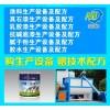 面向全国提供真石漆生产设备乳胶漆生产和腻子粉生产设备