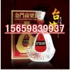 宝鸡市台湾58度金门高粱酒