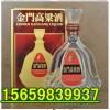 自贡市台湾58度金门高粱酒