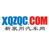 泉州汽车网(WWW.XQZQC.COM)-新泉州汽车网