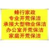 杭州专业开荒保洁家庭保洁办公室保洁