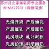 苏州催乳师/苏州催乳师服务/苏州月之家月之家催乳